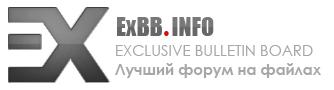 ExBB - бесплатный скрипт форума на PHP